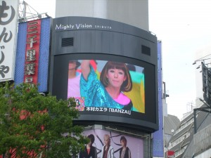 Haute tour du quartier Shibuya